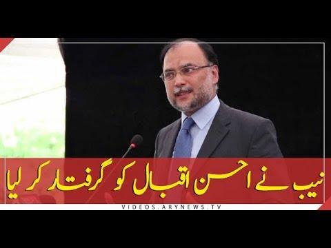 NAB Rawalpindi arrests PMLN leader Ahsan Iqbal