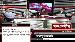 পাহাড়ে হানাহানি | সম্পাদকীয় | ১৯ আগস্ট ২০১৮ | SOMPADOKIO | TALK SHOW | Latest Bangladesh News
