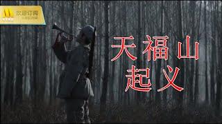 【1080P Full Movie】《天福山起义》讲述胶东人民血性抗故事(袁满/宋楚炎/姜淼)