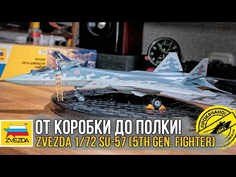 Zvezda 1/72 Su-57