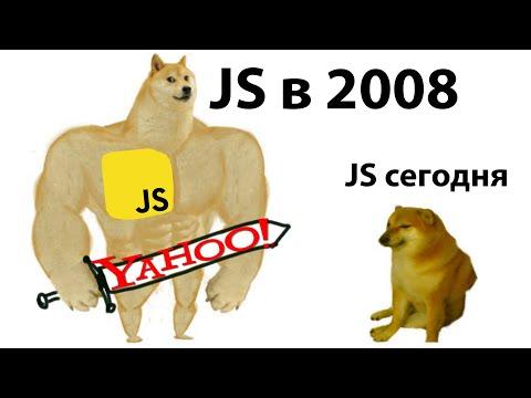История Джаваскрипт, как путь героя #javascript