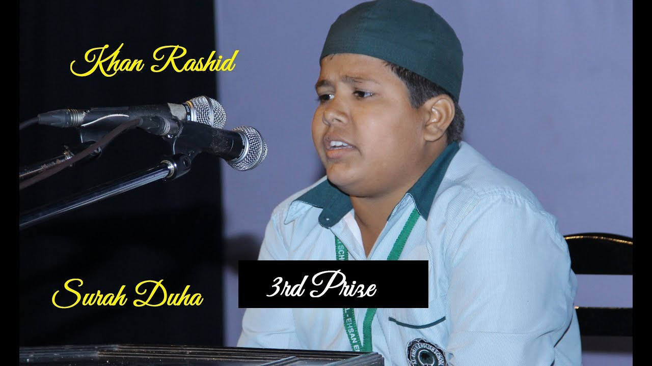 Best Surah Duha Recitation    Khan Rashid    AL Ehsan School    Sufyan Sir