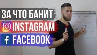 За что банит Инстаграм и Фейсбук? Как не допустить блокировки Instagram и Facebook