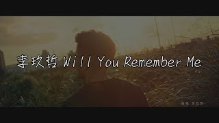 李玖哲 Will You Remember Me