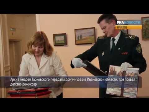 Архив Тарковского передан в дом-музей Юрьевца