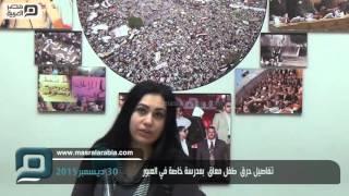 مصر العربية | تفاصيل حرق  طفل معاق  بمدرسة خاصة في العبور