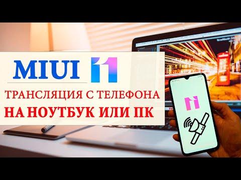 НОВЫЕ ФИШКИ В MIUI 11  Трансляция на Ноутбук или Компьютер