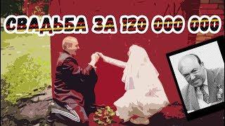 Свадьба за 2 000 000 $