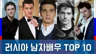 러시아 남자배우 TOP 10