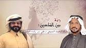 خلوني أكرم في حياتي و أنا حي الشاعر مبارك البخي ت السبيعي Youtube