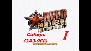 Need for Russia. Сделано в СССР [1-ая серия. Сибирь]