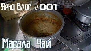 Как делать масала чай видео рецепт