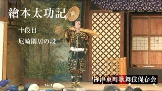 祢津東町歌舞伎 絵本太功記 十段目 尼崎閑居の段