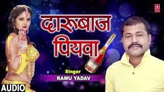 DAARUBAAZ PIYAWA | Latest Bhojpuri Song 2019 | Singer RAMU YADAV | T Series HamaarBhojpuri