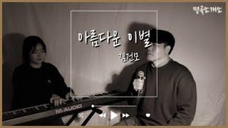 [이 노래 알죠?] 김건모 - 아름다운 이별 Cover…