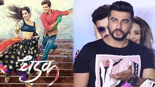 Arjun Kapoor OPENLY Praises Sridevi's Daughter Jhanvi Kapoor For Her First Film Dhadak