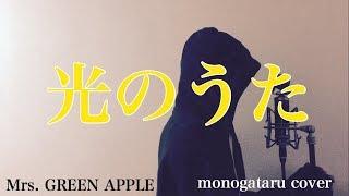 【フル歌詞付き】 光のうた - Mrs. GREEN APPLE (monogataru cover)