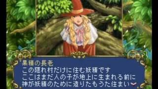 テラ ファンタスティカ part13 第3章 果精乱舞