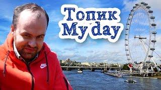 Топик Мой день My day для начинающих c переводом устная тема