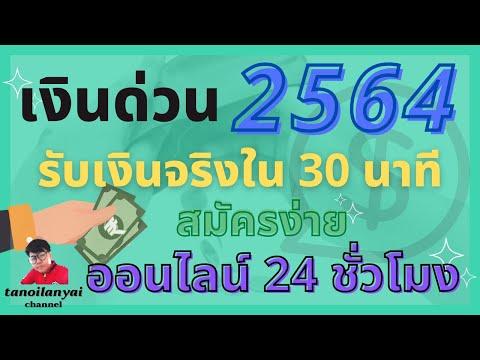 รวมเงินด่วน ปี 2564 รับเงินจริงภายใน 30 นาที สมัครง่าย ออนไลน์ 24 ชั่วโมง / tanoilanyai