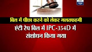 Section-354D of IPC in new Anti-rape bill