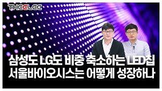 삼성도 LG도 비중 축소하는 LED칩 서울바이오시스는 …