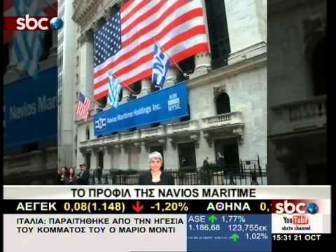SBCTV ΤΟ ΠΡΟΦΙΛ ΤΗΣ NAVIOS MARITIME