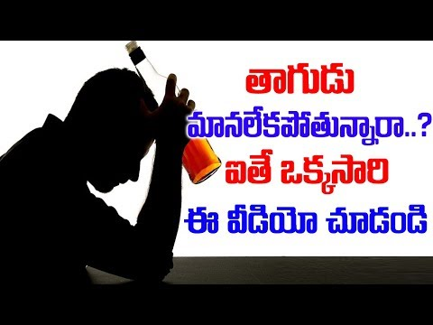 How to stop drinking alcohol completely IN Telugu | Simple Ways To Avoid Alcohol | Dr.BVS Reddy