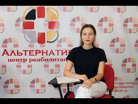 "Новая лекция на канале реабилитационного центра ""Альтернатива"""