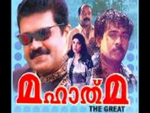 MAHATHMA | SUPER HIT ROMANTIC ACTION THRILLER | SURESH GOPI | RAMYA KRISHNAN