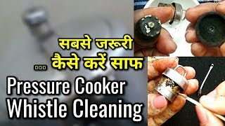 सबसे जरूरी Cooker Whistle साफ कैसे करें / Pressure Cooker Whistle Cleaning Tips - monikazz kitchen