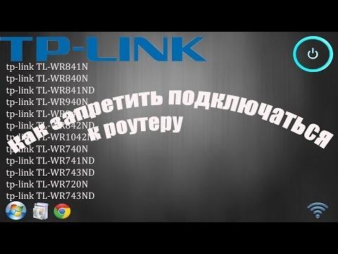 Как запретить подключаться к роутеру TP-Link