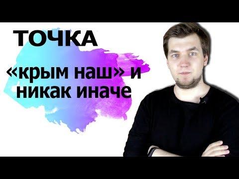 """""""Крым наш"""" и прочие интересности Точка банка   Инцидент с Яной Ганник"""