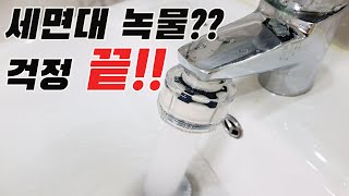 화장실 세면대 수전 녹슬고 & 오염된 물! 걱정…