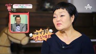 "Download lagu 이혜정 ""드림맨마저 박물관 데이트… 팔자 탓"" 한숨_채널A_아내가 뿔났다 6회"