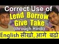 Lend, Borrow, Give, Take, English Vocabulary Words with meaning in Hindi | Improve Spoken English