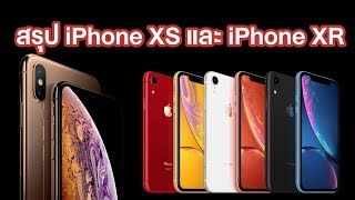 สรุป iPhone XS / XS Max / XR