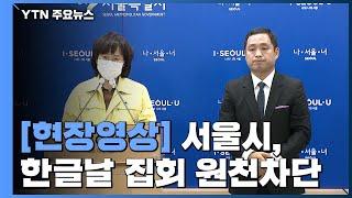 """[현장영상] 서울시 """"한글날 집회 신고한 단체…"""