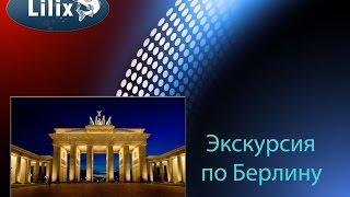 Экскурсия по Берлину(Наш сайт http://lilix-fishing.com Наш магазин http://stores.ebay.de/angelshoplilix Наш Facebook https://www.facebook.com/profile.php?... Мы на ..., 2015-08-21T23:46:06.000Z)