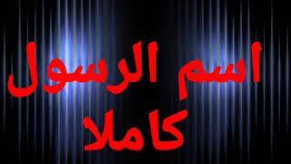 اسم الرسول محمد صلي الله عليه وسلم كاملا