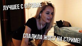 ПОКАЗАЛА ЖОПУ НА СТРИМЕ! | GTFOBAE ЛУЧШЕЕ СО СТРИМА