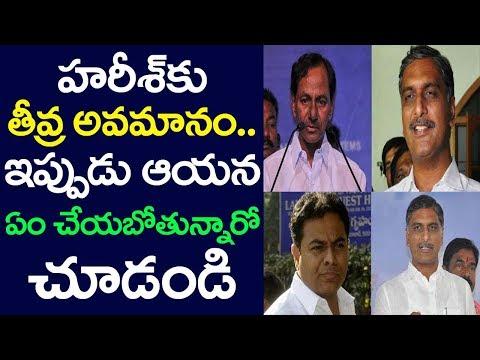 Humiliation To Harish Rao, TRS Internal Politics On Boil