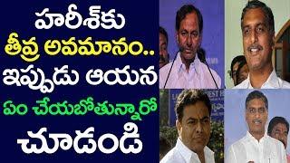 Baixar Humiliation To Harish Rao, TRS Internal Politics On Boil