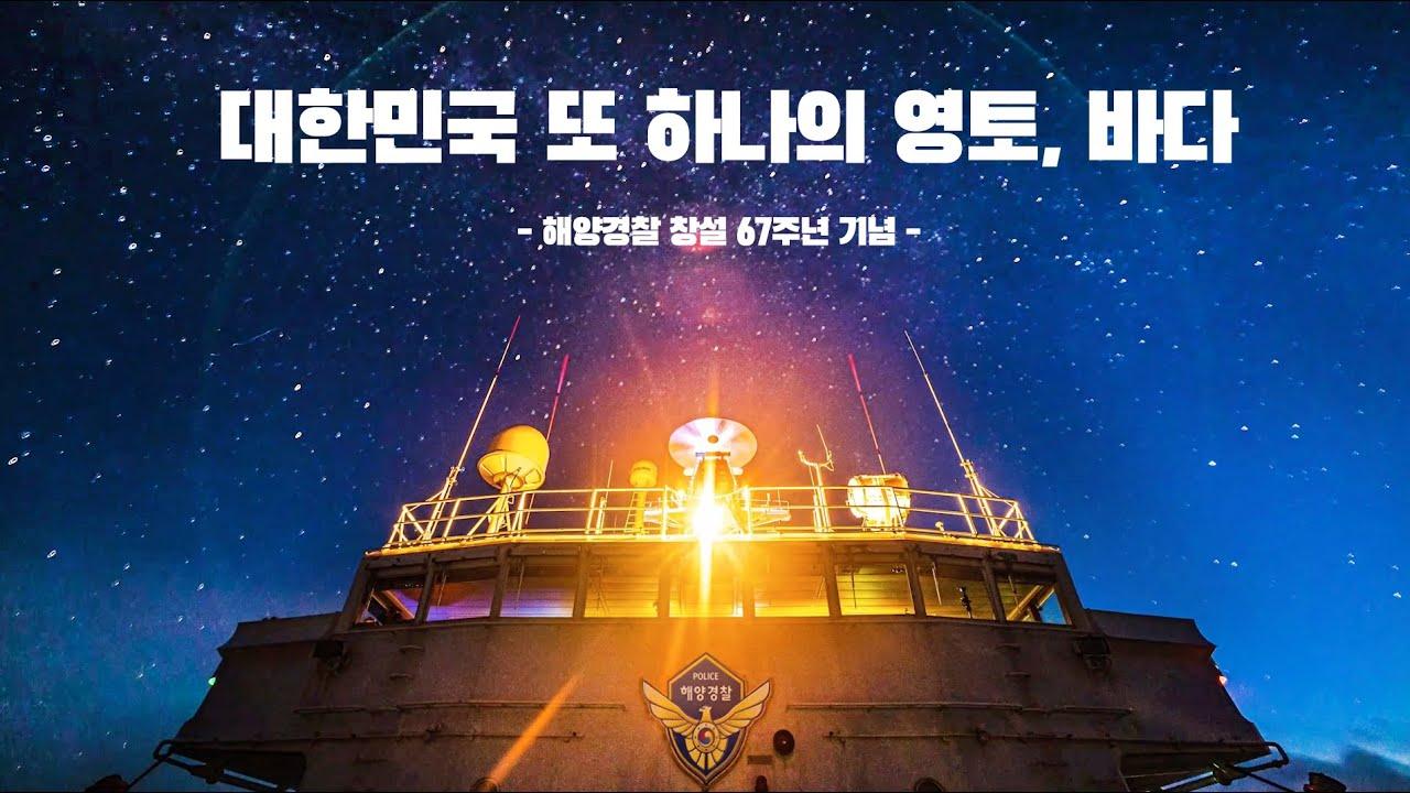 대한민국 또 하나의 영토, 바다 / 해양경찰의 바다는 잠들지 않습니다 / 67주년 해양경찰의 날