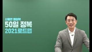 [메가공무원] 행정학 신용한, 2021 신용한 행정학 50일 정복 커리큘럼 가이드