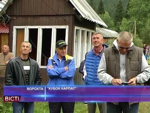 """""""Кубок Карпат"""""""
