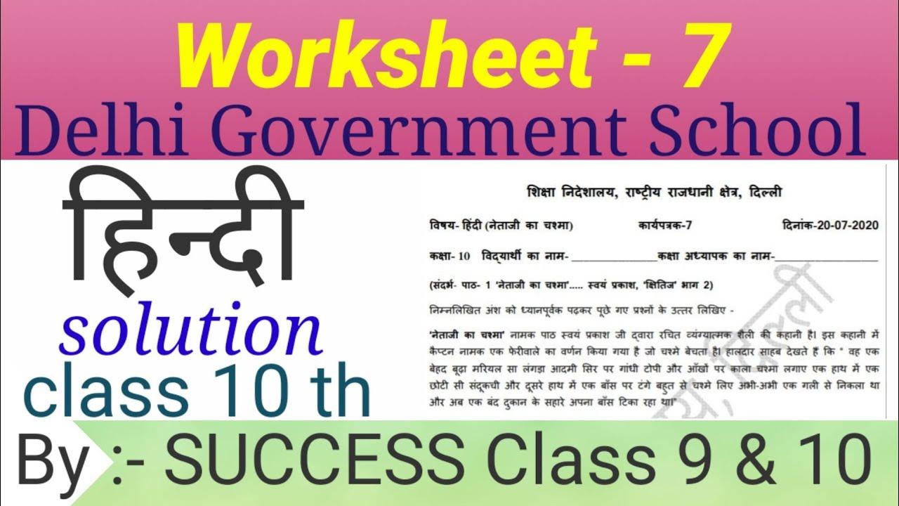 Class 10 Worksheet 7 Hindi Worksheet 7 In Hindi Hindi Worksheet 7 20 07 20 Youtube
