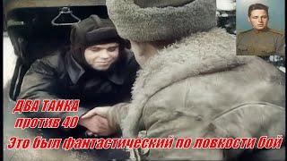 Танковый подвиг танкиста # танковый ас Хохряков видео о герое танкисте