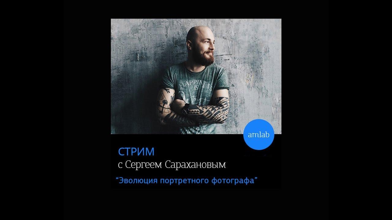"""Стрим с Сергеем Сарахановым  на Amlab.me """"Эволюция портретного фотографа"""""""