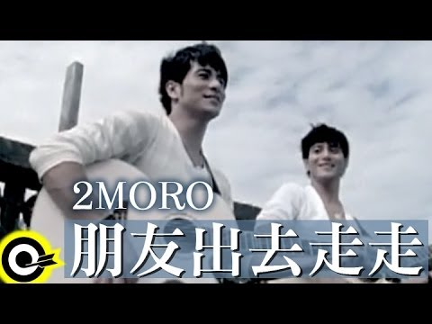 2moro【朋友出去走走】Official Music Video